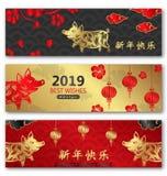 愉快的农历新年,年猪 套东部卡片 模板横幅,邀请 翻译汉字 皇族释放例证