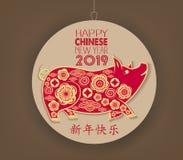 愉快的农历新年2019年猪 汉字意味新年快乐,富裕,贺卡的, flye黄道带标志 皇族释放例证