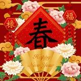 愉快的春节减速火箭的金子安心折叠了爱好者爆竹覆盖和春天对联的花 库存例证