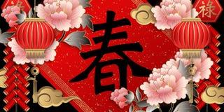 愉快的春节减速火箭的金子桃红色安心牡丹花灯笼云彩和爆竹 向量例证