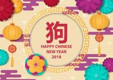 愉快的春节,象形文字象征的a的海报 库存照片