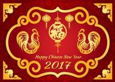 愉快的春节2017卡片是灯笼, 2金鸡和中国词手段幸福 免版税库存照片