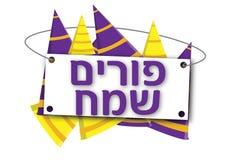 愉快的普珥节希伯来人横幅 免版税库存照片