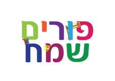 愉快的普珥节犹太假日西伯来问候横幅 免版税库存图片