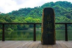 慈湖,附近乡下湖石头蒋中正陵墓在桃园市,台湾 免版税库存照片