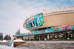 戈梅利状态马戏在多雪的冬日 戈梅利,白俄罗斯 免版税库存图片