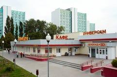 戈梅利,白俄罗斯, 2009年8月12日:在街道等等上的杂货店视图青年时期 宇航员 图库摄影