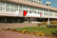 戈梅利,白俄罗斯- 2017年10月18日:主要邮局的大厦有毗邻疆土的在秋天 图库摄影