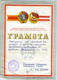 戈梅利,白俄罗斯- 1977年11月15日:授予一等奖的一个文凭在体育 减速火箭的苏联 免版税图库摄影