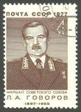 戈沃罗夫 库存照片