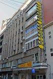 戏院埃福列,布加勒斯特,罗马尼亚 库存照片