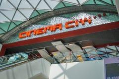 戏院城市电影院在基辅,乌克兰 库存图片
