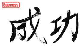 成功,繁体中文书法 免版税库存图片