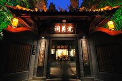 成都Du Fu Thatched村庄博物馆 库存图片