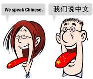 我们讲中文。 图库摄影