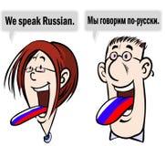 我们讲俄语。 免版税库存图片