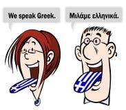 我们讲希腊语 免版税库存图片