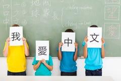 我爱汉语 库存图片