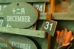 年或happ的绿色木日历葡萄酒焦点天31末端 库存图片