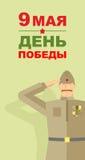 战士以苏联形式 9可以 40争斗已经来然而荣誉称号比那里更放置内存纪念碑在通过的爱国人位置可能的战士对未知的退伍军人胜利战争几年的日永恒法西斯主义花荣耀了不起的英雄 库存例证