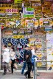 战斗为广告空间在香港 免版税库存图片