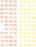 所有幸福光晕时运在Red&Yellow -中国吉利Wo 免版税库存照片
