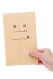 手举行日本薪金信封 免版税库存图片