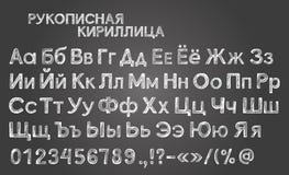 手拉的斯拉夫语字母的字体 免版税库存图片