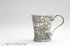 手洗在犹太教 库存图片