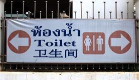 洗手间标志男人和妇女泰国3种的语言,英语,汉语 免版税库存图片