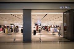 扎拉商店 衣物设计和制造企业,建立的i 库存照片