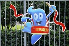 打鼓商展haibao 免版税库存照片