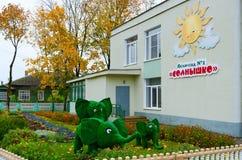 """托儿所â """"– 1太阳在Senno,维帖布斯克地区,白俄罗斯 免版税库存图片"""