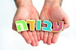寻找的工作工作和就业在以色列 免版税库存图片