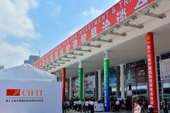 投资的第17中国国际faire和贸易在厦门,中国 免版税库存照片