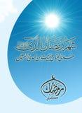 招呼伊斯兰ramadan模板 皇族释放例证
