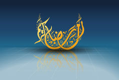 招呼伊斯兰ramadan模板 向量例证