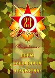 招呼的假日卡片与防御者天在2月23日 免版税库存图片