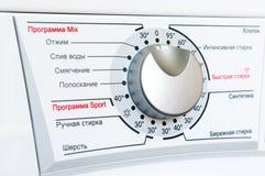 拨号机器程序洗涤物 免版税库存照片