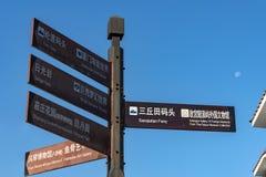 指向厦门Sanqiu码头板  免版税库存照片