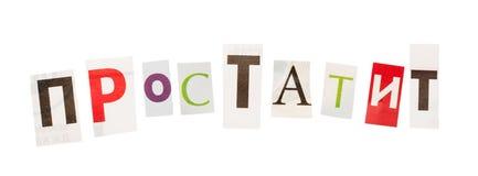 措辞前列腺炎,在白色隔绝的被雕刻的题字俄国信件 免版税库存照片