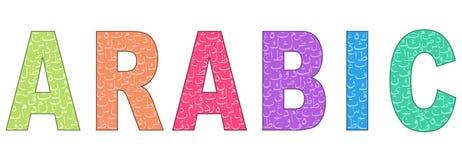 措辞用不同的颜色写的`阿拉伯` 免版税库存照片