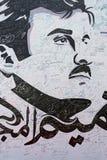 支持消息卡塔尔 免版税库存照片