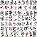 收集汉字 免版税库存图片