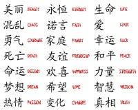 收集汉字 库存图片