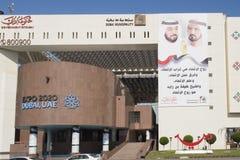 政府迪拜 免版税库存图片