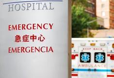 救护车紧急下个空间 免版税库存图片
