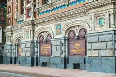 救主,圣彼德堡,俄罗斯-寺庙的适当位置的大教堂Spilled血液的有的纪念勋章 库存照片