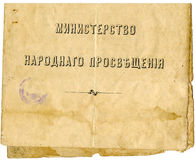 文件老纸纹理 库存照片