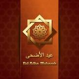 文本Eid AlAdha阿拉伯伊斯兰教的书法  库存例证